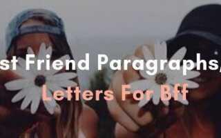 Пункты лучшего друга, письма для BFF