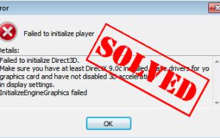 Не удалось инициализировать Direct3D [Исправлено]