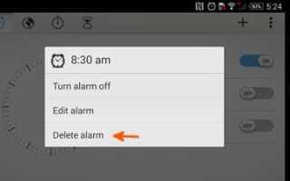 Как удалить несколько сигналов тревоги на Xperia Z1?