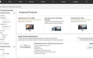Где купить восстановленные Apple Macs и MacBook Pro