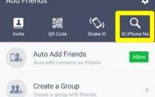 Как найти идентификатор друга в приложении Line Chat