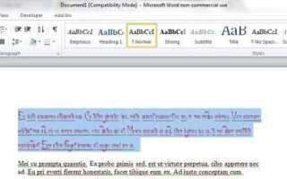 Как удалить все форматирование в Microsoft Word