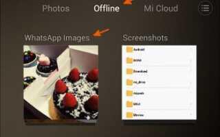 (MIUI 6): Как скопировать фотографии WhatsApp с моего телефона Xiaomi на мой компьютер?