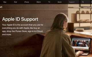 «У нас недостаточно информации для сброса ваших вопросов безопасности» — Как сбросить учетную запись Apple