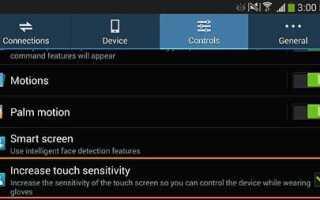 Как вам использовать Galaxy Note 3 с перчатками на руках?