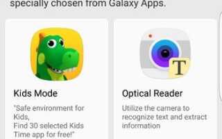 (Galaxy S7 Edge): как сканировать QR-коды?