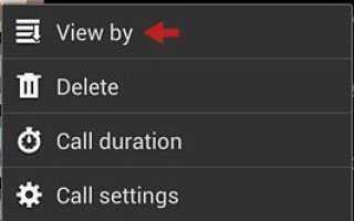 Как удалить записи SMS из журнала вызовов на вашем Galaxy S3?