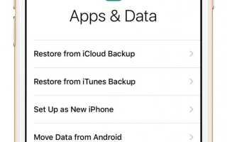 Как восстановить iPhone из iCloud