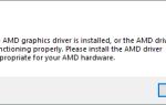 Видеокарта AMD не обнаружена Windows 10