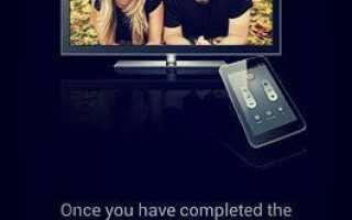Как настроить WatchOn для управления телевизором и телеприставкой?