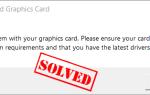 Неподдерживаемая графическая карта Fortnite в Windows [Исправлено]