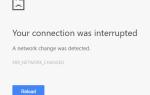 Исправить ошибку при обнаружении изменения сети