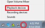 Как настроить аудиоустройство AMD HD в качестве аудиовыхода по умолчанию