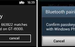 Как перенести песню или видео с Lumia 920 через Bluetooth?