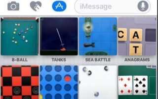 Как играть в бильярд и другие игры в iMessage
