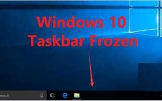 Панель задач Windows 10 заморожена — Лучшие эффективные способы
