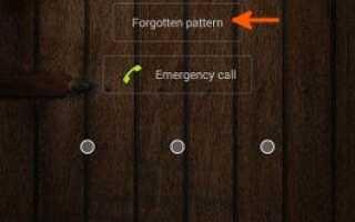 Что делать, если вы забыли замок Pattern Xperia Z1?