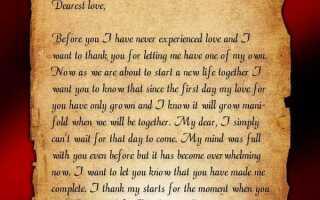 Романтические идеи любовного письма, чтобы написать или написать ему