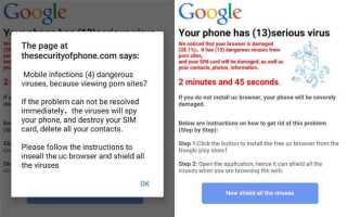 Любите свой телефон на Android? Никогда, никогда не нажимайте да в этом всплывающем окне