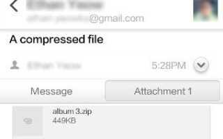 Как открыть вложенное почтовое вложение на Xiaomi Mi 3?