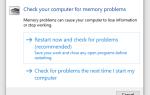 Как проверить, имеет ли ваш компьютер плохую память / RAM