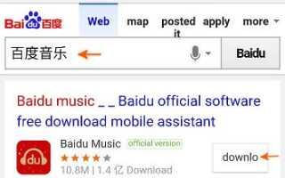 Как установить Baidu Music на мое устройство Android?