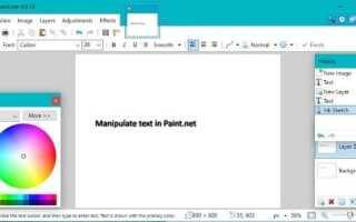 Как выбрать и работать с текстом в Paint.net