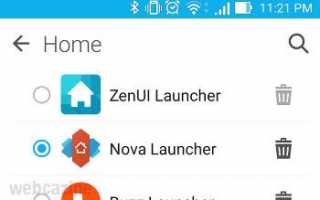(ZenFone 2): Как использовать пользовательский модуль запуска на ZenFone 2?