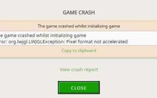 [Исправлено] Ошибка: org.lwjgl.LWJGLException: формат пикселя не ускорен