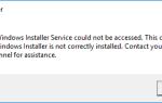 Не удалось получить доступ к службе установщика Windows [исправлено]