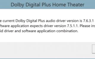 Исправлена ошибка, из-за которой Dolby Home Theater не работал в Windows 10
