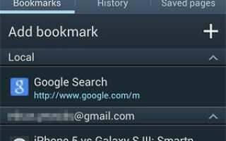 Как синхронизировать закладки между Chrome (Desktop) и интернет-браузером на Samsung Galaxy S3?
