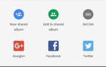 Как поделиться фотографиями из Google Photos