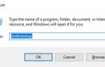 2 шага для доступа к папке запуска Windows 10