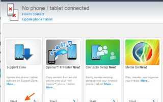 Как переустановить прошивку на Xperia Z1 с помощью PC Companion?
