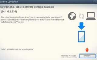 Как обновить прошивку с помощью PC Companion на Sony Xperia Z1?