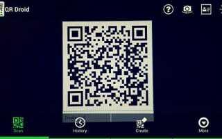 Как сканировать QR-код с Samsung Galaxy S4?