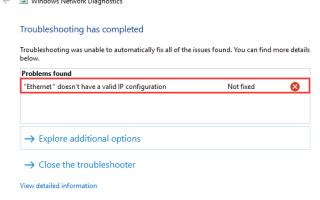 У Ethernet нет правильной конфигурации IP [Исправлено]