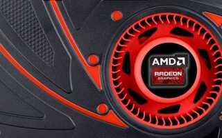 Загрузка и обновление драйвера графического адаптера AMD Radeon R9 360 для Windows 10