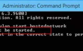 Размещенная сеть не может быть запущена в Windows 10