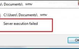 Не удалось выполнить сервер проигрывателя Windows Media Ошибка в Windows