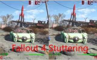 Fallout 4 Заикание? Вот исправление!
