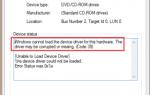 Как исправить ошибку привода CD или DVD с ошибкой Code 39