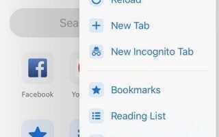 Chrome занял много места в iPhone — как исправить