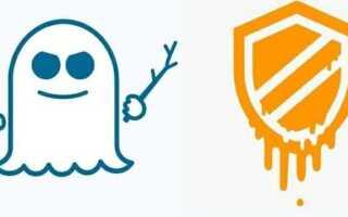 Обновление безопасности AMD показывает прогресс в борьбе с призраком