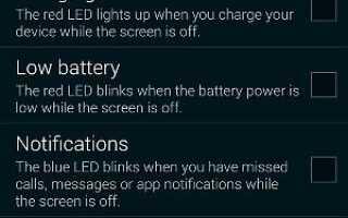 Как включить и настроить цвета светодиодного индикатора на Galaxy S5?