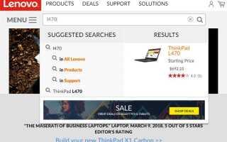 Легко исправить проблемы с драйвером Lenovo Lenovo