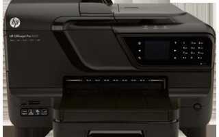 HP Officejet Pro 8600 Драйвер скачать для Windows