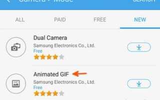 Galaxy S7 Edge: Как создавать анимированные GIF-файлы?
