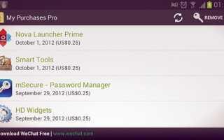 Как найти список приложений, которые вы приобрели в Google Play?